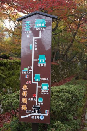 金剛輪寺の境内案内図