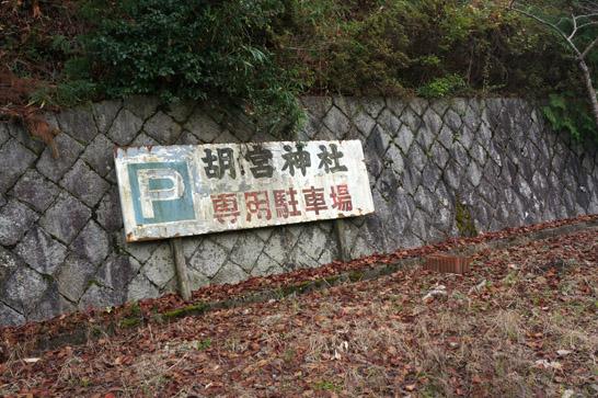胡宮神社駐車場