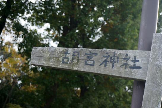 胡宮神社看板