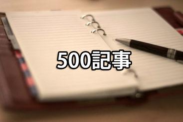 ブログ500記事