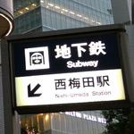 JR大阪駅から西梅田駅への行き方