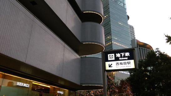 西梅田駅に到着