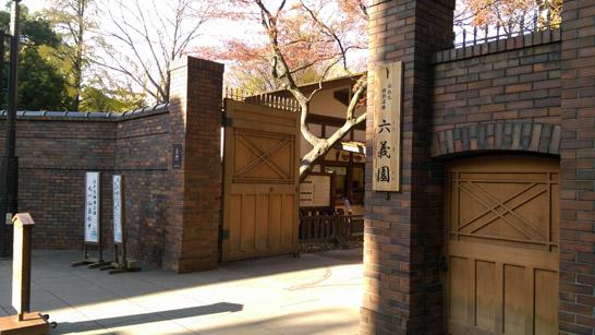 六義園正門