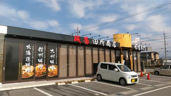 麺場田所商店外観