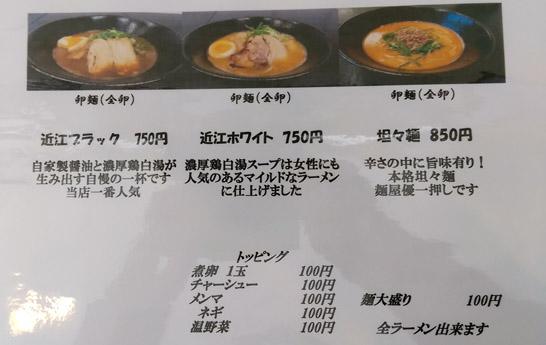 麺屋・優のメニュー