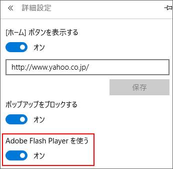 edge-flash3