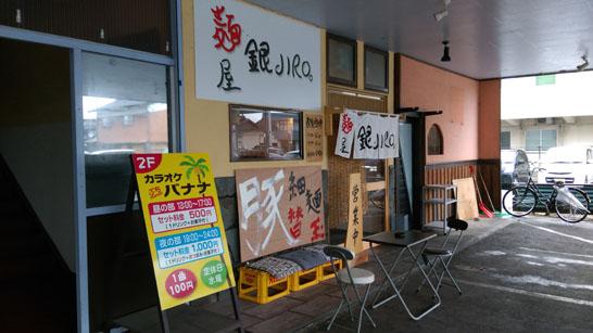 麺屋銀JIRO。外観