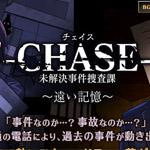 ラストウィンドウの続編?元CING開発の新作「CHASE遠い記憶」が2016年5月11日発売