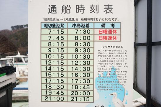 沖島通船時刻表