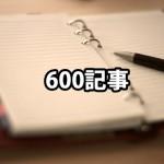ブログ600記事達成して今見える事、ブログは人生が豊かになるツール