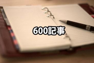 600記事