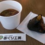 中部国際空港(セントレア)で朝ごはんなら「あぐりす」で。温かいおにぎりとお味噌汁で安らぎの朝食