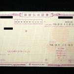 振替払出証書による郵便局での換金方法、土日の手続きはできる?