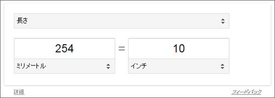 Google単位変換