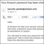 Amazonから英語でパスワードを変更したから再設定してくれとメールが届いた