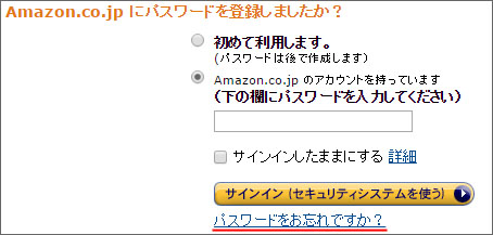 amazon-password2