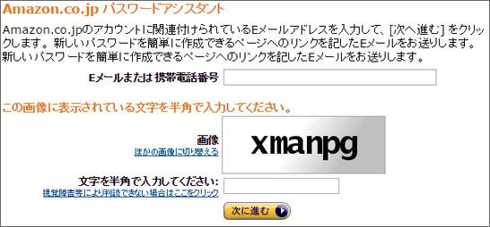 amazon-password3
