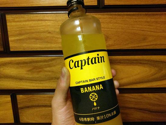 キャプテンバナナ