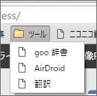 Chromeのお気に入りのファビコンが全て表示されない時の対処法
