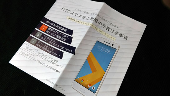 htc10coupon2
