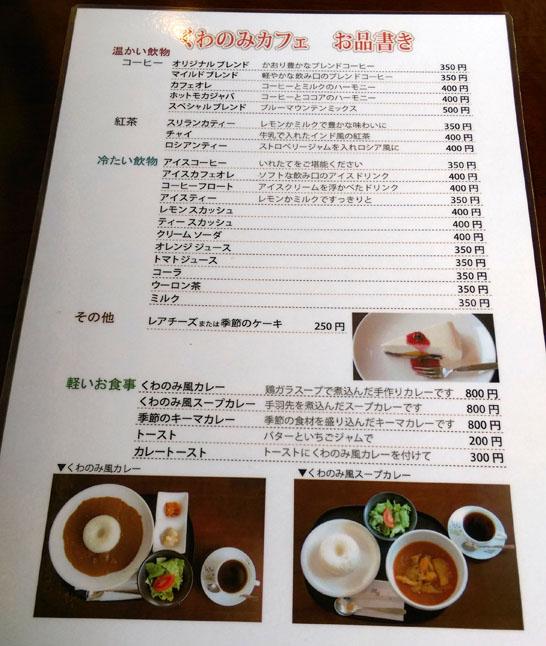 くわのみカフェのメニュー
