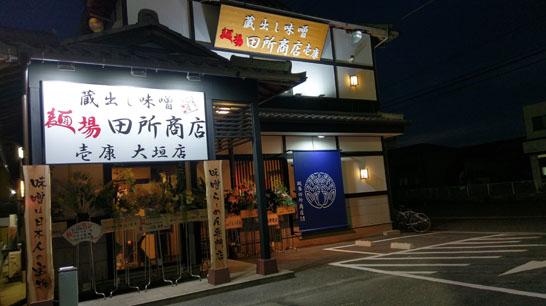 麺場田所商店大垣店