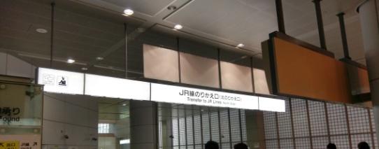 sinagawa