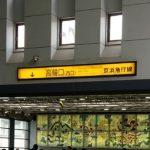 品川駅で新幹線自由席から京急線へ乗り換える所要時間とルート