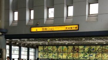 京急線乗り換え
