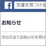 facebookで○○さんはどこどこにいますという通知を無効にする方法