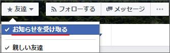 facebook-notice2