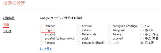 google-en4