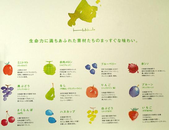 hokkaido-zeri5