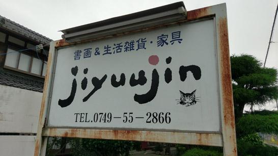 jiyuujin3