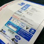 小さな荷物を送るならレターパックが安い!送れる物や届くまでの日数は?