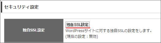 wpx-ssl3