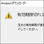 Amazonで購入したダウンロード版Officeが注文の有効期限エラーで再インストール不可になった