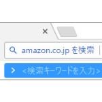 Chromeの検索窓でAmazon等色々なサイトの検索をする方法