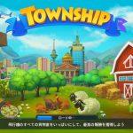 スマホで牧場&街づくりができる箱庭ゲーム「タウンシップ」が面白いのでレビューする