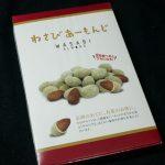 神戸で買った土産、神戸メリケン工房の「わさびあーもんど」が超絶美味でおすすめ