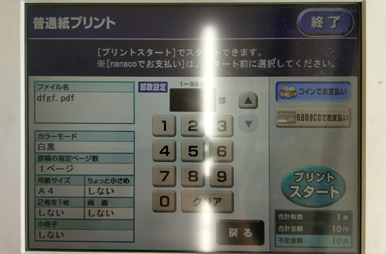 netprint5