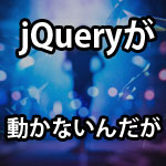 jquerynotwork
