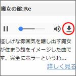 html5のaudioタグで出るプレイヤーにダウンロードボタンがあるんだが【Chromeのみ】