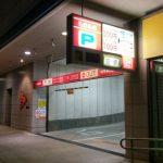 名鉄岐阜駅直結の最も近い駐車場、24時間営業で2日以上停められます