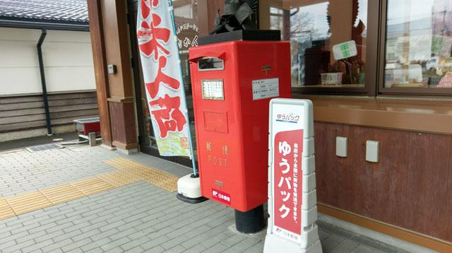 局 東 時間 郵便 営業