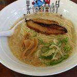 鶏白湯とはまぐりラーメン、長浜市湖北町の「十二分屋」
