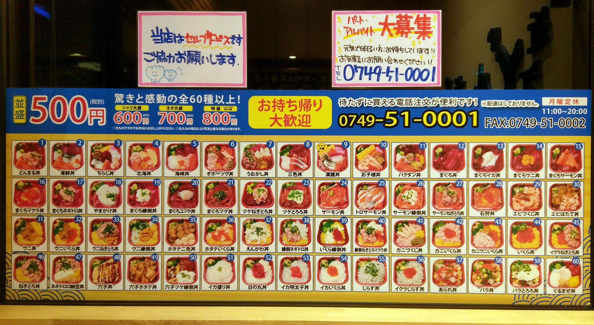 近江丼丸のメニュー