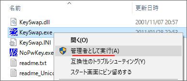 keyswap2