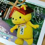 島根県のしまねっこから年賀状のお返事が届きました