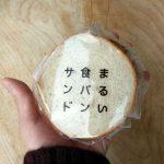 つるやパンの2号店!ふわふわまるい食パン専門店が長浜駅前にオープン